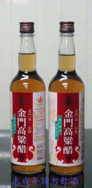 K010金門高梁醋.jpg