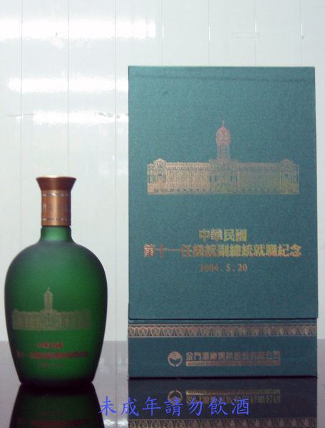 K013任總統就職紀念酒(精裝典藏版) .jpg