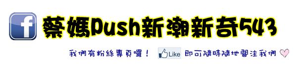 蔡媽Push新潮新奇543-