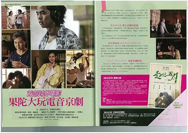 走出五月-TVBS周刊1.jpg