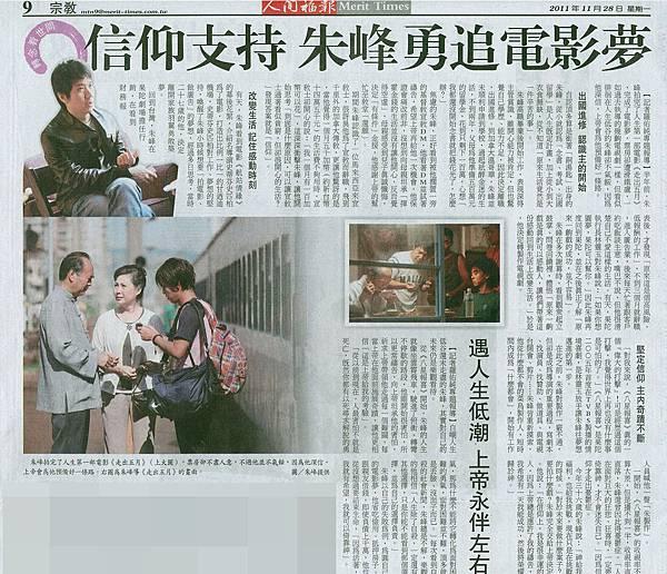 走出五月-人間福報露出20111128..jpg