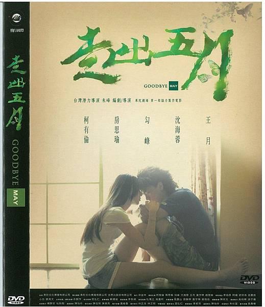 走出五月DVD-1.jpg