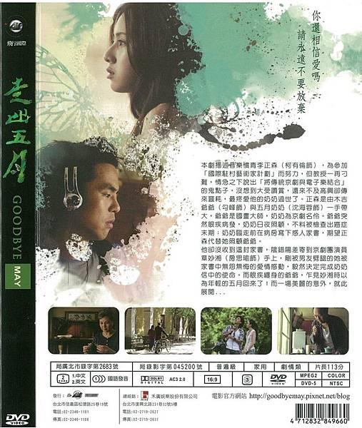 走出五月DVD-2.jpg