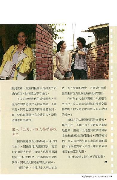 走出五月-張老師內頁4.jpg