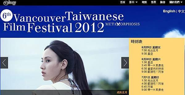 走出五月-溫哥華台灣電影節