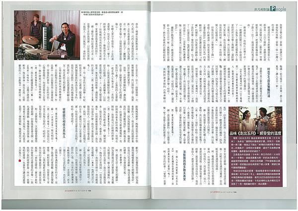 走出五月-非凡新聞周刊3.jpg