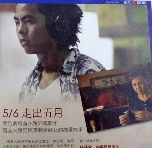 五月份絕色奇幻報2.jpg