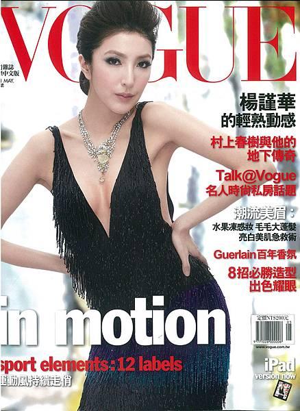 走出五月-Vogue.jpg
