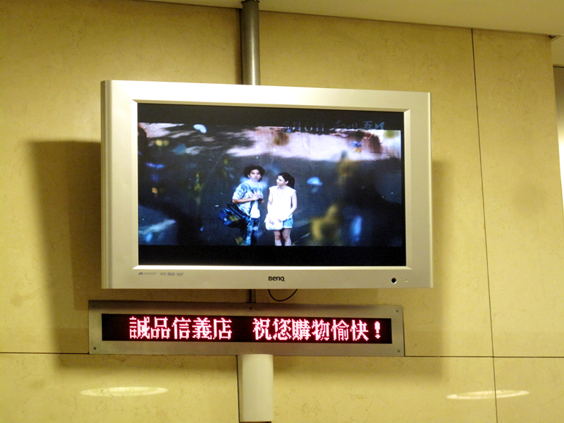 誠品信義店電視牆露出3.jpg
