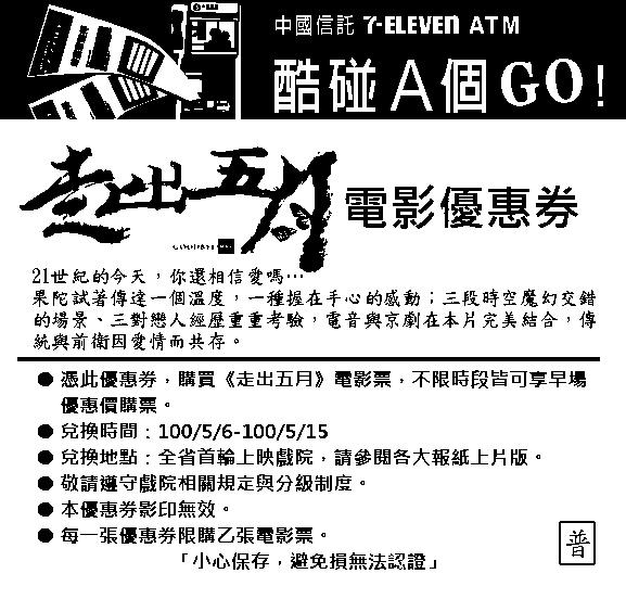 出走五月電影優惠券.bmp