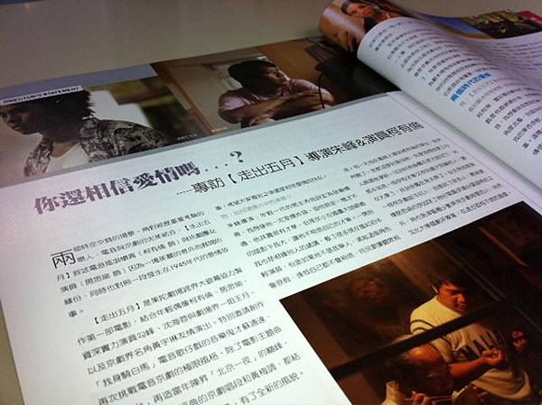 世界電影雜誌.JPG