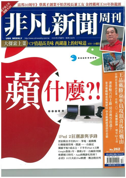 走出五月-非凡新聞周刊.jpg