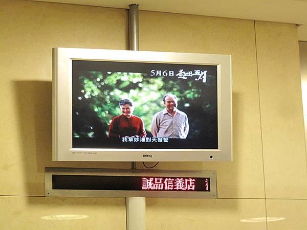 誠品信義店電視牆露出2.jpg