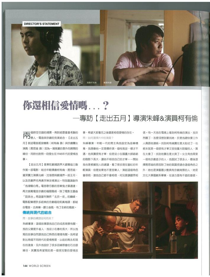 世界電影雜誌1.JPG