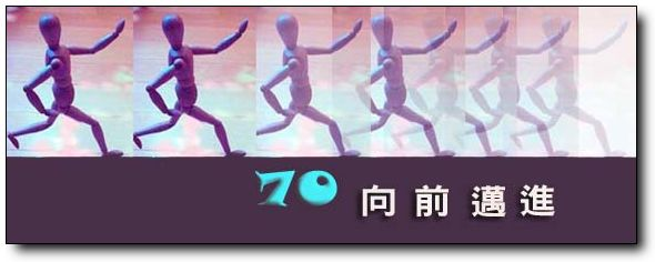 邁向70-1.jpg