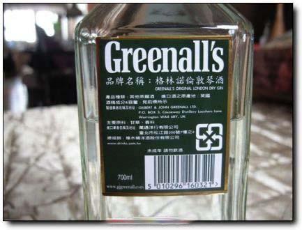 gin raisien 005.jpg