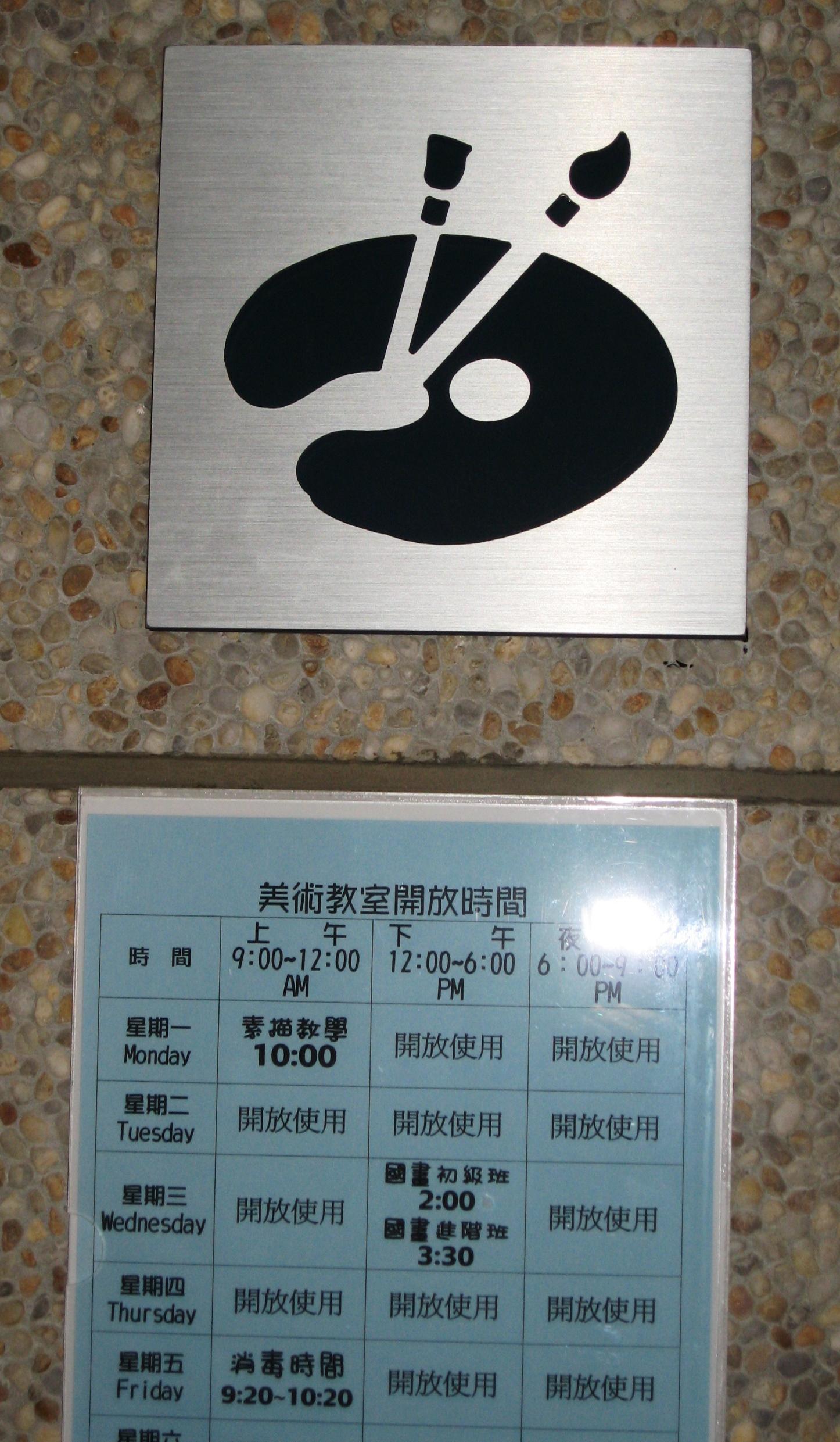養生村2.19.10 023.jpg