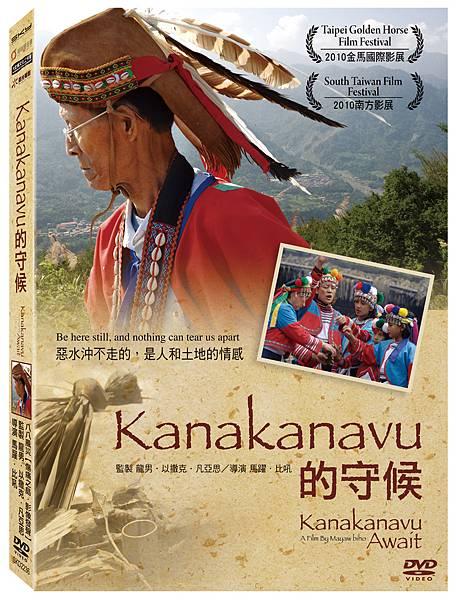 Kanakanavu的守候DVDbox.jpg