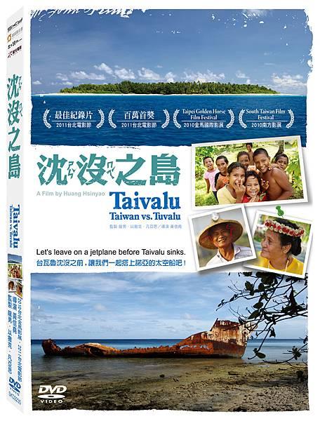 沈沒之島DVDbox.jpg