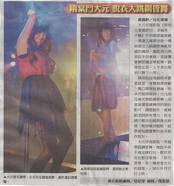 中國時報20120730