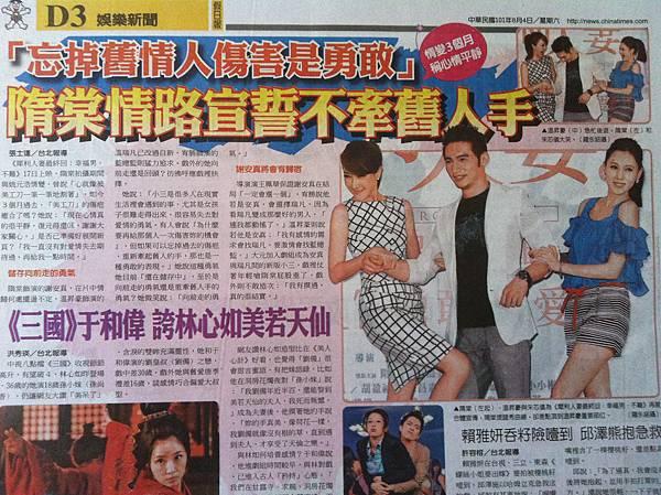 中國時報0804