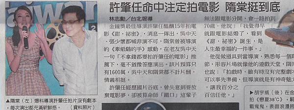甜祕密_1022 中國時報