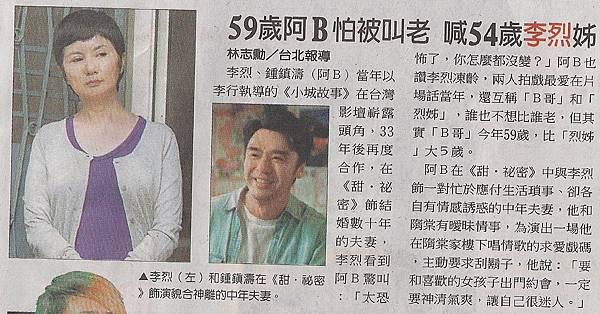 20121105中國時報