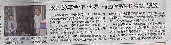 20121105聯合報