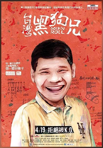 《台灣黑狗兄》正式版海報