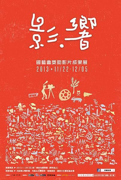 《影˙響─國藝會獎助影片成果展》海報.jpg