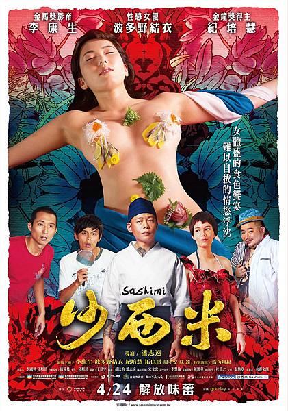 《沙西米》Sashimi 正式海報