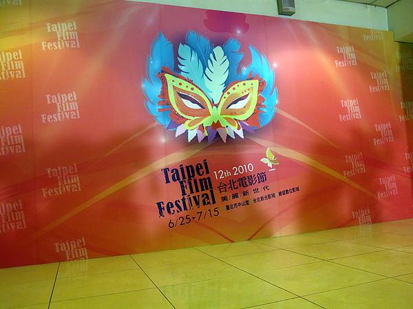 這次記者會是由台北電影節所主辦