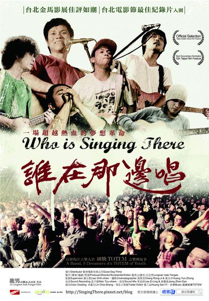 誰在那邊唱