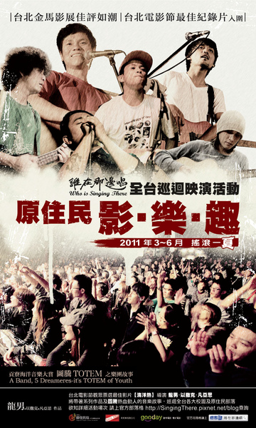 原住民影˙樂˙趣 活動海報