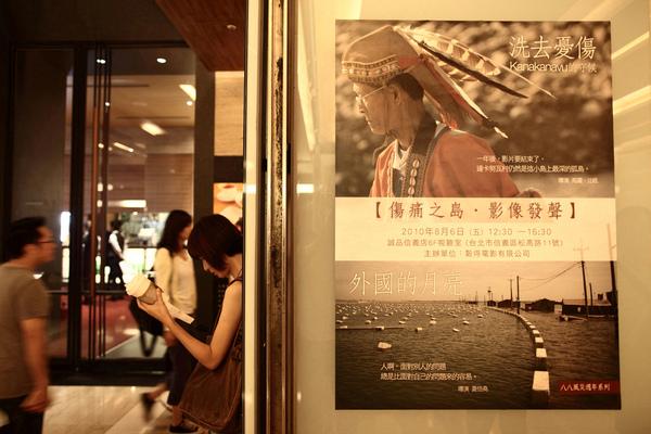兩部紀錄片:《洗去憂傷 Kanakanavu的守候》&《外國的月亮》