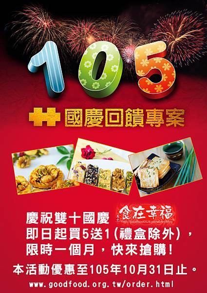 2016年雙十國慶優惠活動
