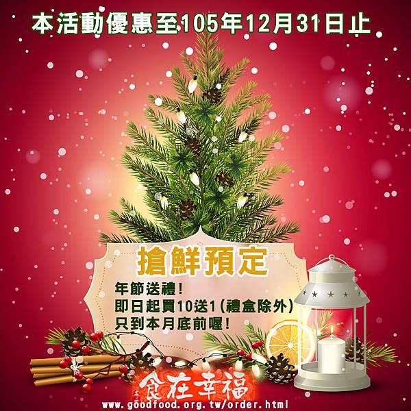 2016年聖誕節優惠活動