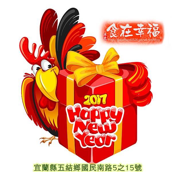 2017農曆新年