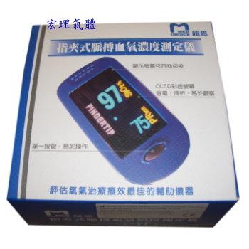 血氧氣濃度測定儀
