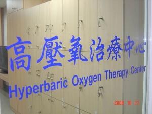 高壓氧氣治療中心
