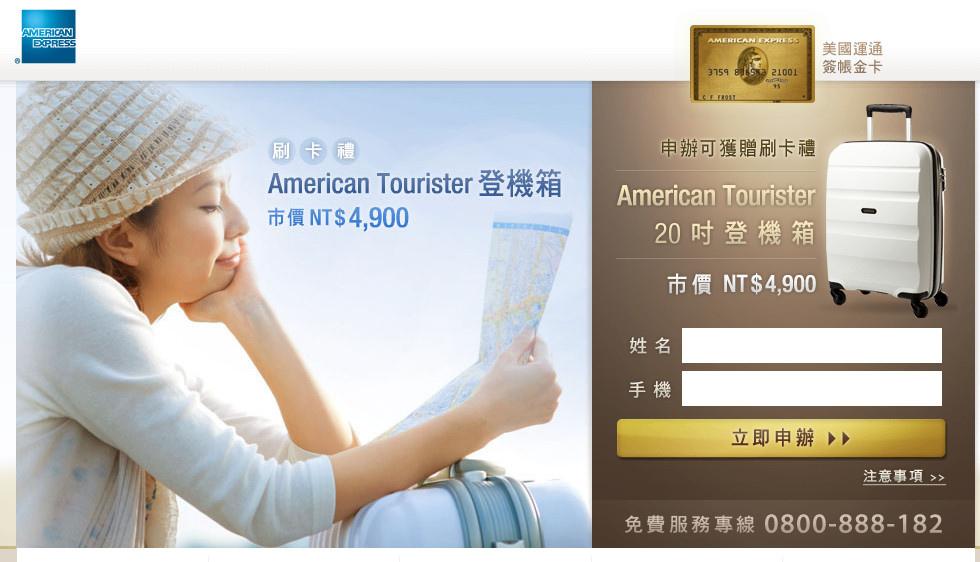 美國運通-美國運通簽帳金卡