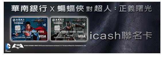 蝙蝠俠+超人