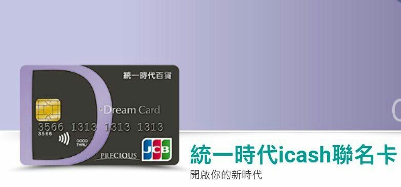 統一時代cash聯名卡_