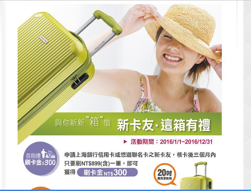 上海-信用悠遊