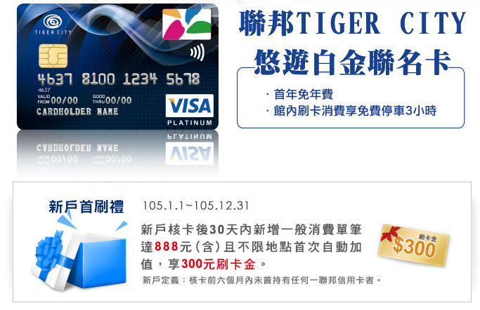 聯邦銀行》Tiger City 悠遊白金聯名卡