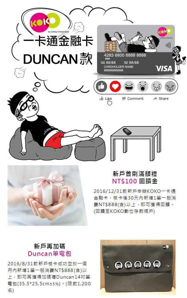 國泰世華》KOKO一卡通金融卡