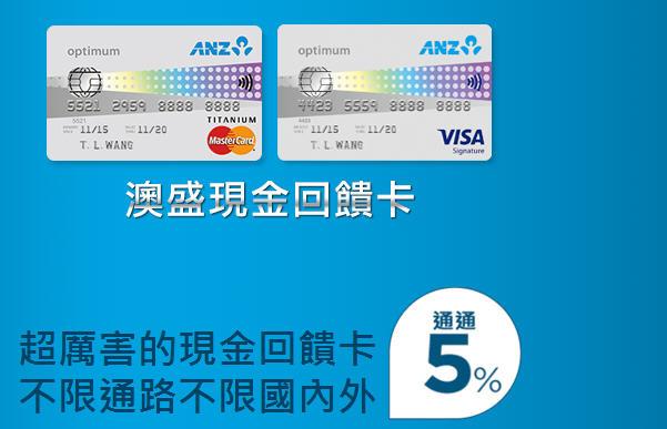 澳盛銀行》現金回饋卡1
