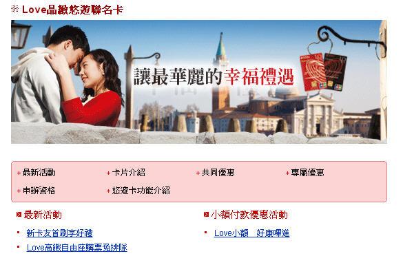 華南銀行》Love寵愛晶緻紅卡