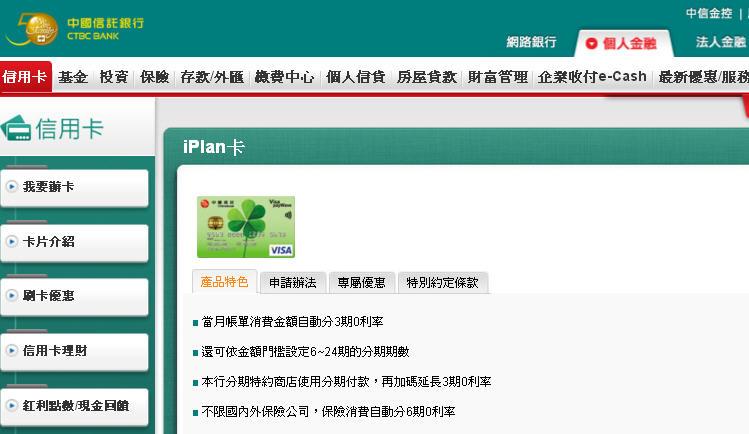 中國信託》iPlan卡