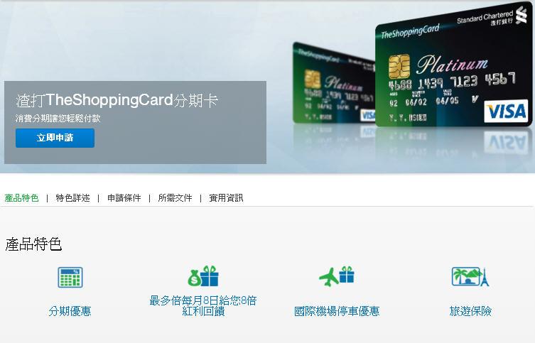 渣打銀行》TheShoppingCard分期卡
